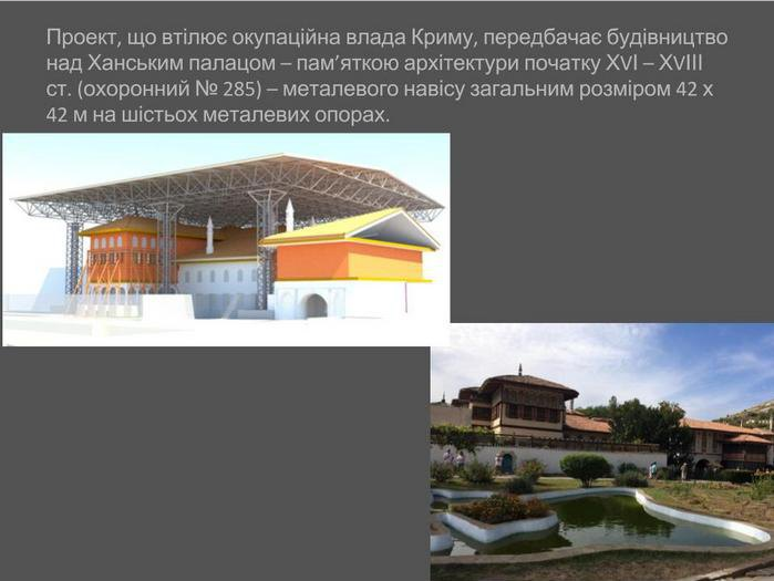 Министерство культуры Украины протестует против возведения около Ханского замка