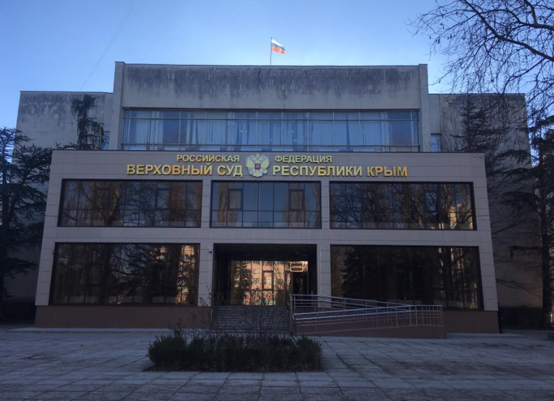 Картинки по запросу Апелляционного суда Крыма