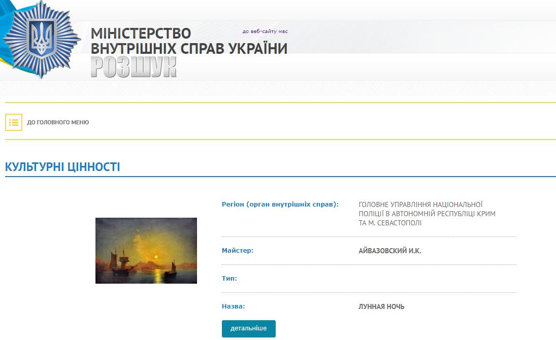 Киев сам подписал акт опередаче картин вСимферопольский музей— Минкульт Крыма