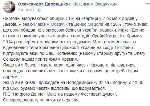 СБУ разоблачила воЛьвове группу русских провокаторов