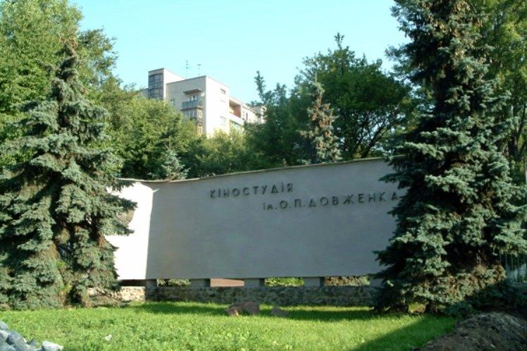 Дочерняя структура «Роснефти» посягнула начасть киностудии Довженко