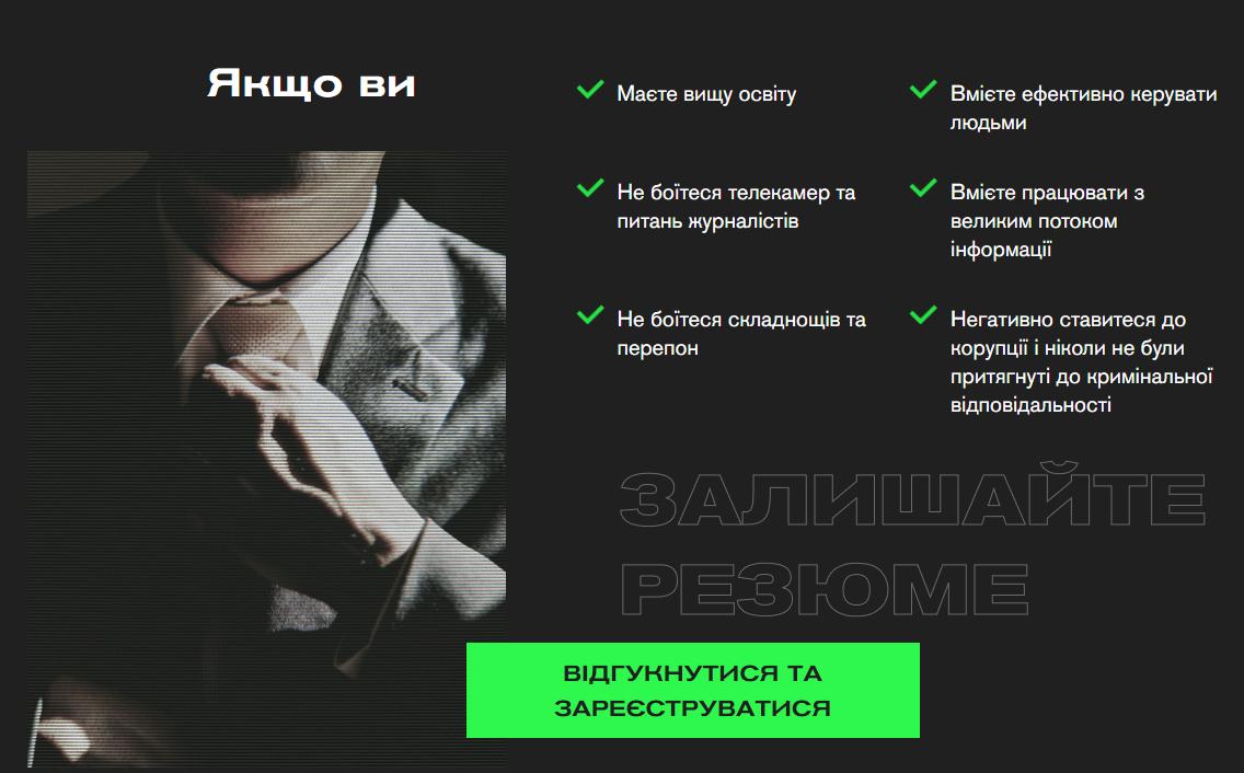 """Результат пошуку зображень за запитом """"проект ліфт відбір кандидатів фото"""""""