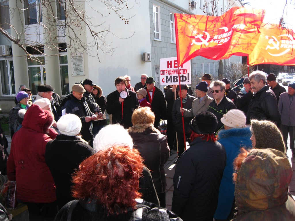 Ялтинские коммунисты провели митинг против сотрудничества с МВФ   IMG 6568 1024x768