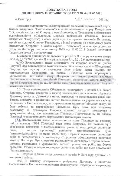 доп.соглашение к договору купли продажи квартиры образец - фото 11