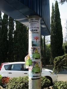 В Ялте поймали двух россиян, незаконно расклеивавших рекламу     obyavlenia2 225x300