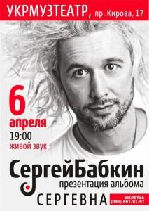 Сергей Бабкин приедет в Симферополь с презентацией нового альбома   rkVPM2cjq5Q 213x300